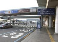 Seoul-Gimpo-International-Airport